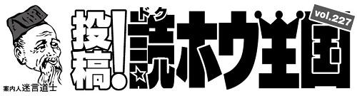 622投稿!読ホウ王国-1