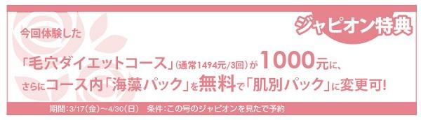 620読者モデル(女)-4