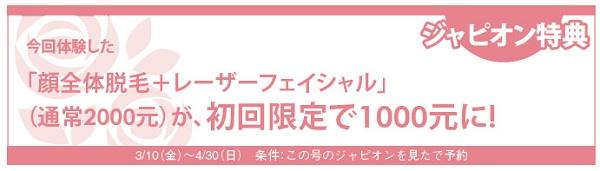 619読者モデル(女)-4