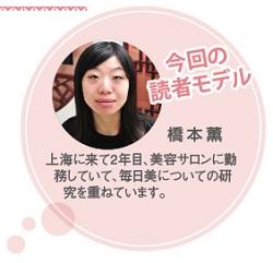 618読者モデル(女)-3