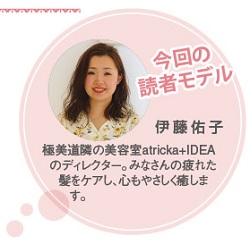 620読者モデル(女)-3