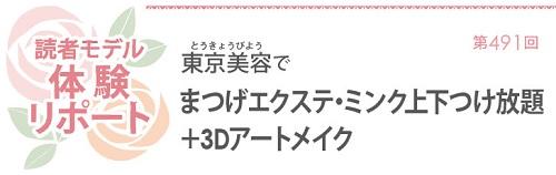 618読者モデル(女)-1