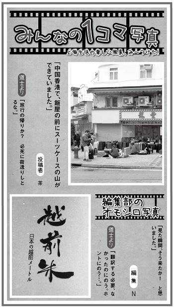 618投稿!読ホウ王国-3
