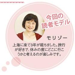 619読者モデル(女)-3