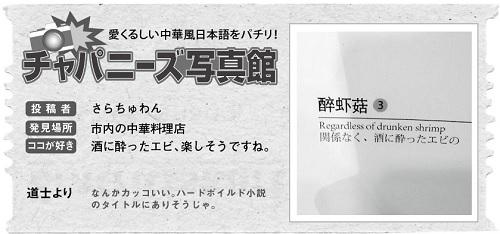 618投稿!読ホウ王国-2