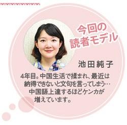 625読者モデル(女)-3