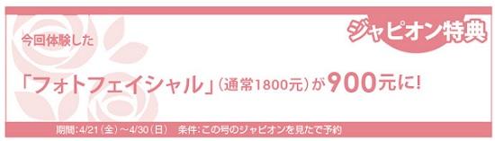 625読者モデル(女)-4
