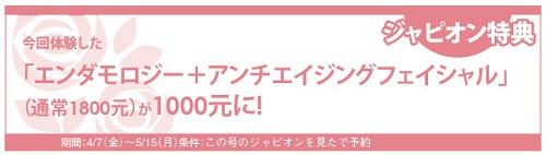 623読者モデル(女)-4