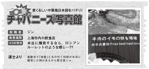 626投稿!読ホウ王国-2
