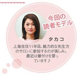 623読者モデル(女)-3