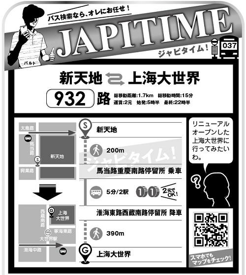 623JAPITIME-1