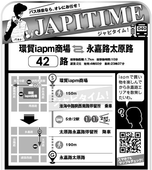 626JAPITIME-1