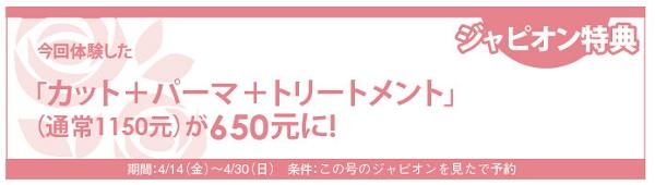 624読者モデル(女)-4