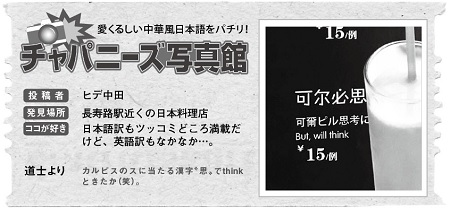 625投稿!読ホウ王国-2