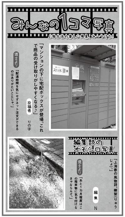 626投稿!読ホウ王国-3