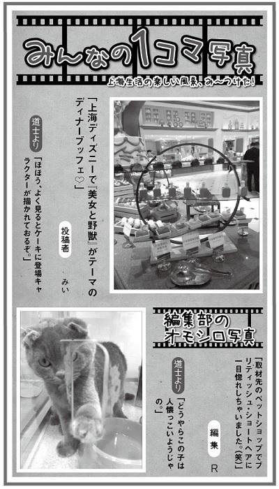 623投稿!読ホウ王国-3