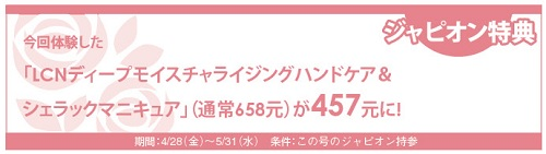 626読者モデル(女)-4