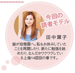 630読者モデル(女)-3