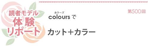 627読者モデル(女)-1