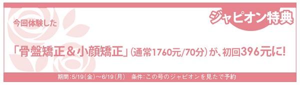 629読者モデル(女)-4