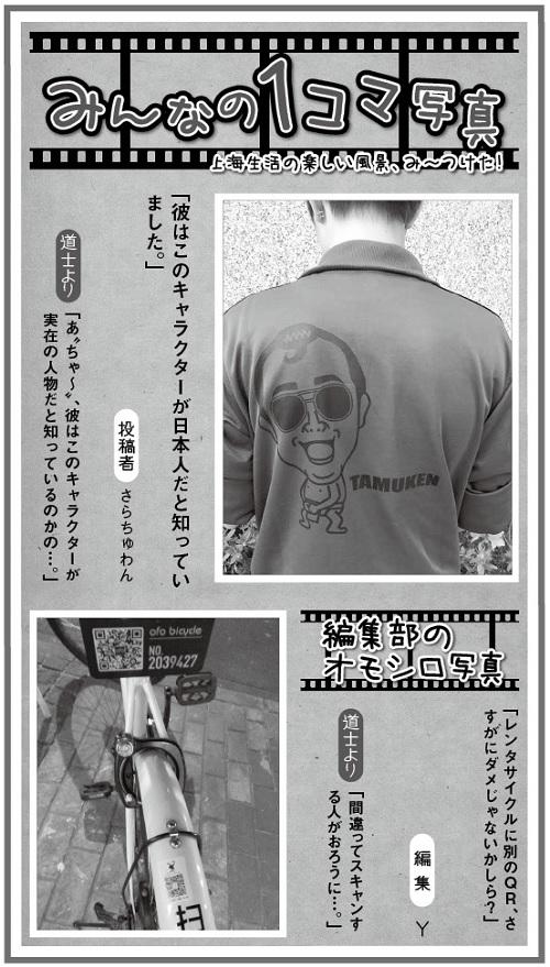 630投稿!読ホウ王国-3