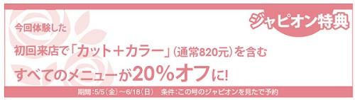 627読者モデル(女)-4