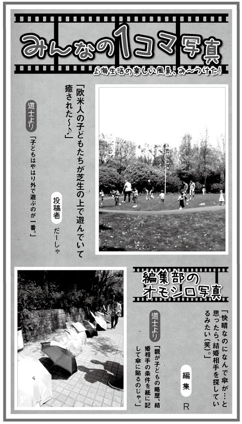 628投稿!読ホウ王国-3