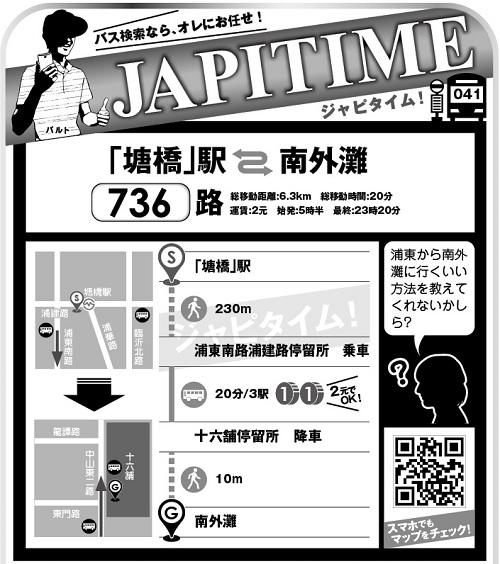 627JAPITIME-1