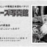 629投稿!読ホウ王国-2