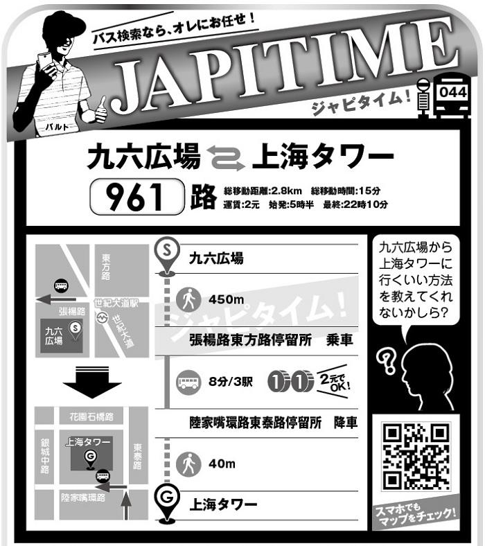 630JAPITIME-1