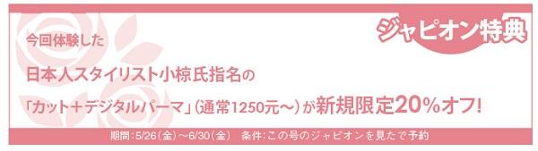 630読者モデル(女)-4