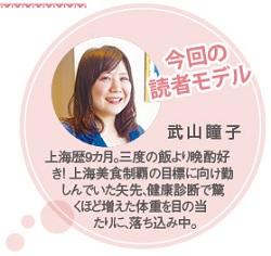 628読者モデル(女)-3