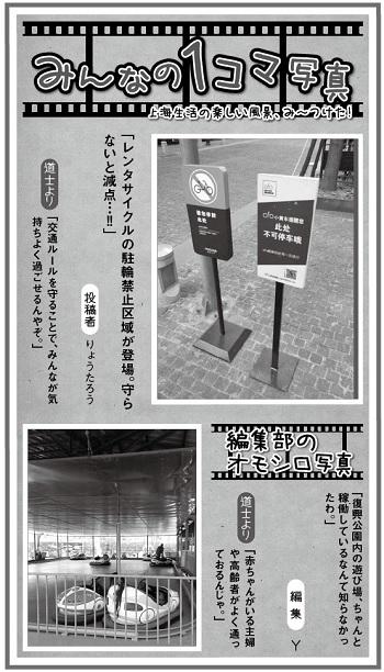 627投稿!読ホウ王国-3