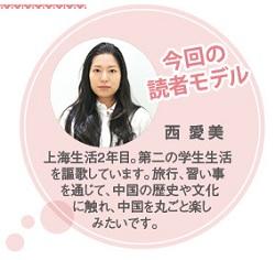 627読者モデル(女)-3