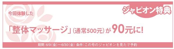632読者モデル(女)-4