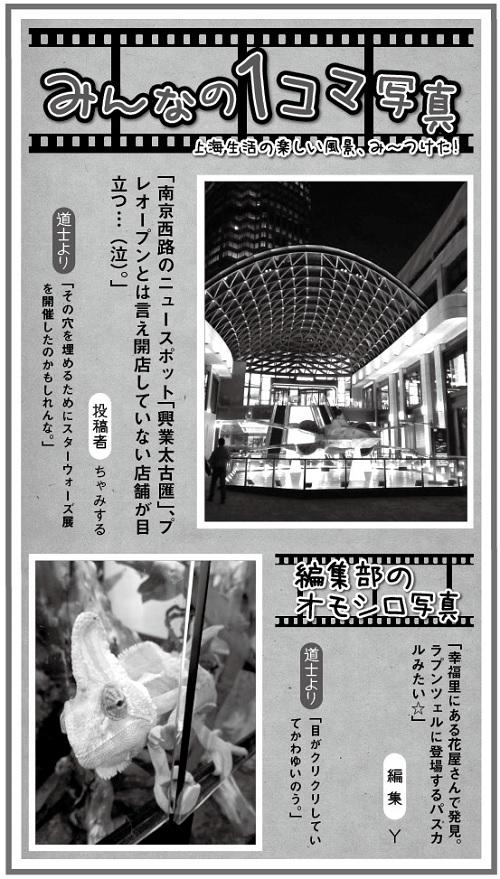 633投稿!読ホウ王国-3