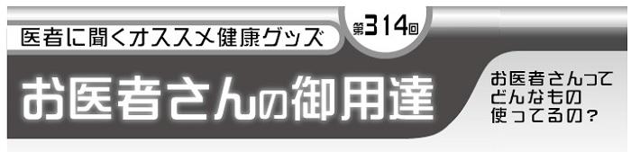 631お医者さん-1