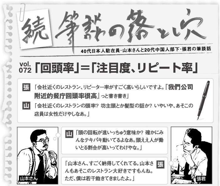 634続・筆談の落とし穴-1