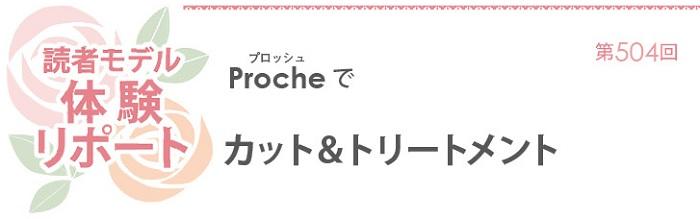 631読者モデル(女)-1