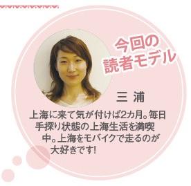 633読者モデル(女)-3