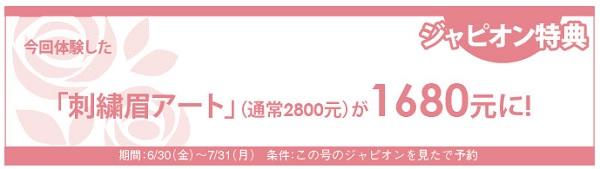 635読者モデル(女)-4