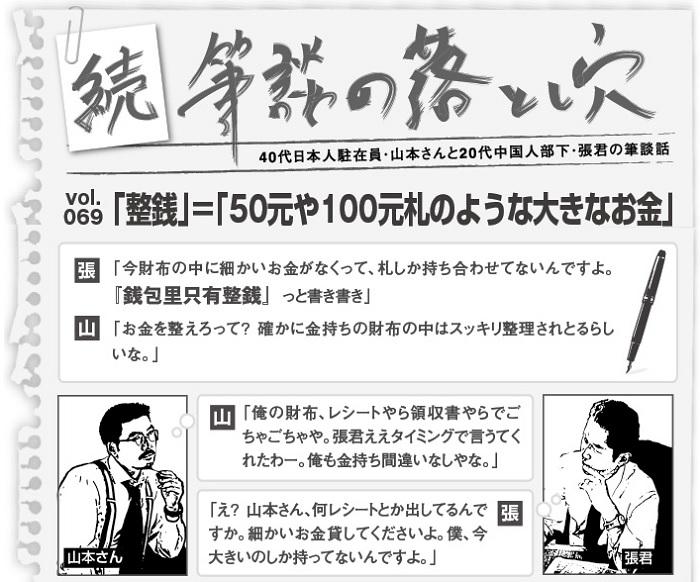 631続・筆談の落とし穴-1