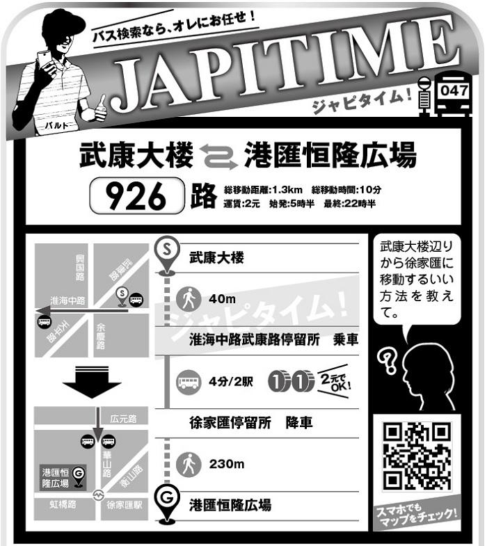 633JAPITIME-1