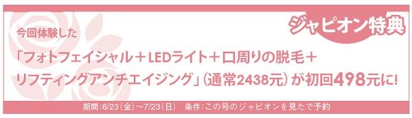 634読者モデル(女)-4