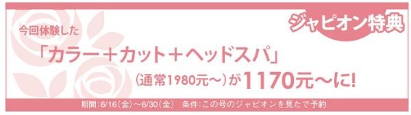 633読者モデル(女)-4