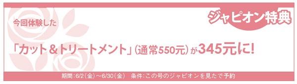 631読者モデル(女)-4