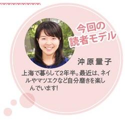 634読者モデル(女)-3