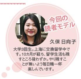631読者モデル(女)-3
