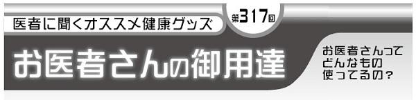 634お医者さん-1