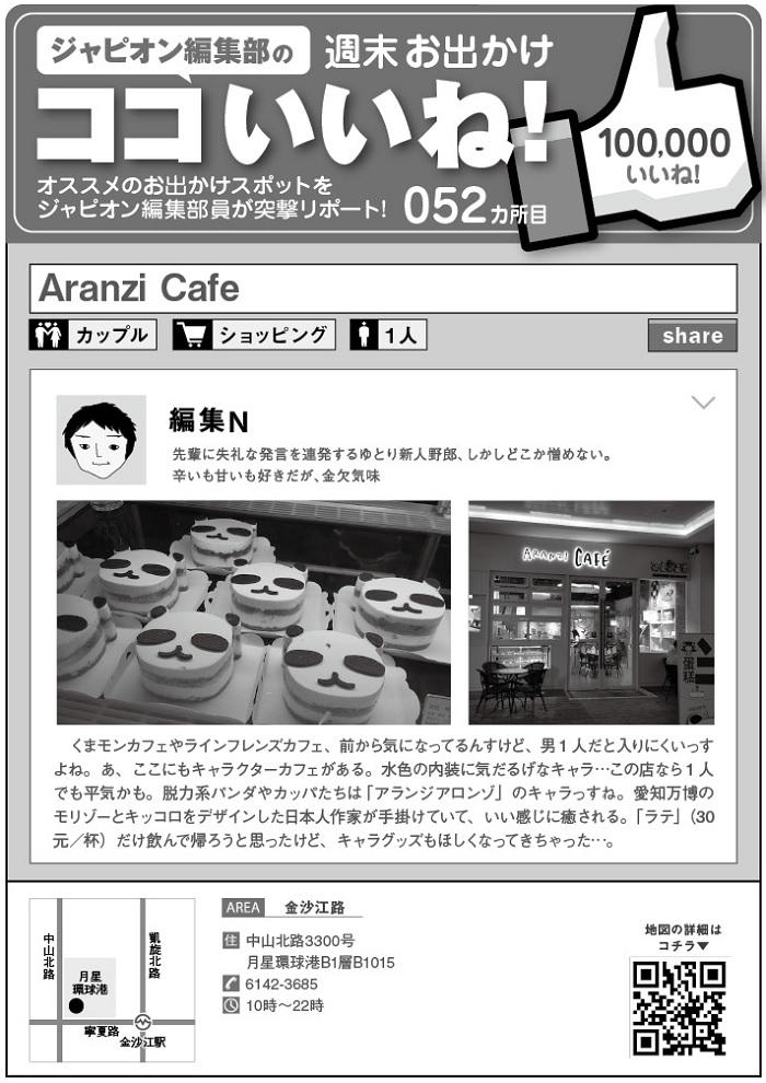 634ココいいね!-1